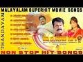 Thandavam|K J Yesudas|K S Chithra|M G Sreekumar Malayalam Movie Songs 2017