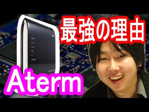 【最強の無線ルーター】NECのAtermがなぜすごいのかエンジニアが理論的に解説!/ WG1800HP 等