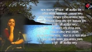 Aj Sraboner Purnimate - Sraboni Sen