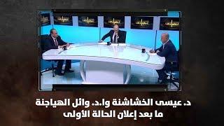 د. عيسى الخشاشنة وا.د. وائل الهياجنة - ما بعد إعلان الحالة الأولى