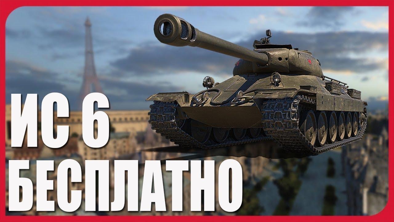 скачать бонус код на танк в world of tanks
