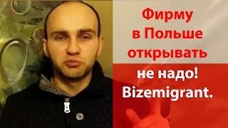 Фирму в Польше открывать не надо! / Bizemigrant(Не открывайте фирму в Польше только для того чтоб была. Это дорого! :) Долгосрочную визу стало сложнее получи..., 2015-12-17T08:10:19.000Z)