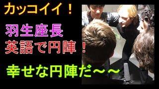 コンテンツ 【羽生結弦選手】カッコイイ!羽生座長英語で円陣!幸せな円...