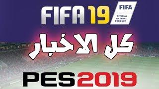 كل الاخبار التي نشرت عن بيس 19 حتي الان | و اخبار لعبه فيفا وكاس العالم | PES 19 | FIFA19