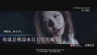 [HD1080P] G.E.M.鄧紫棋- 來自天堂的魔鬼 AWAY 無人聲版 (5.1 Dolby pro surround KTV)