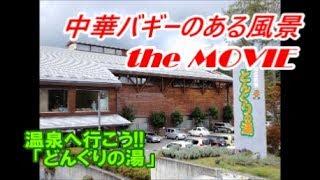 温泉へ行こう!!『どんぐりの湯』R257~道の駅 稲武
