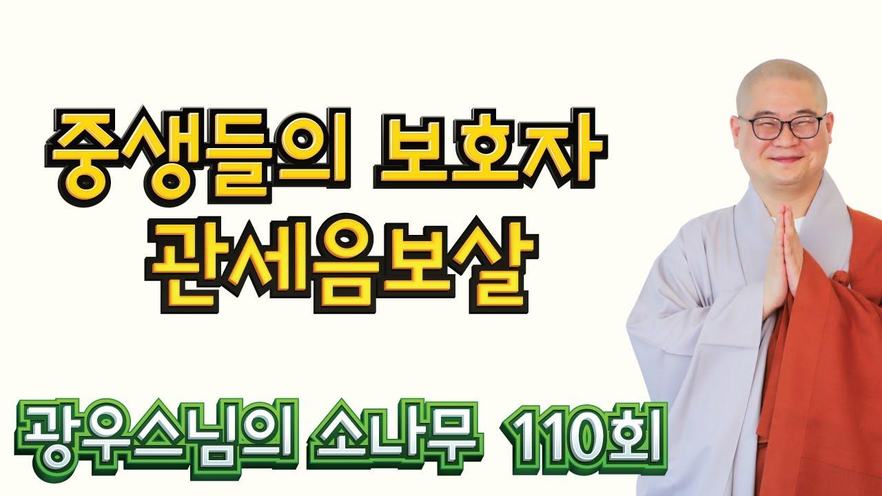 중생들의 보호자 관세음보살 | 광우스님의 소나무 110회