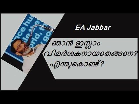 Download EA Jabbar. ഞാൻ ഇസ്ലാം വിമർശകനായതെങ്ങനെ ? എന്തുകൊണ്ട്?