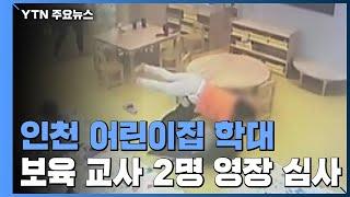 '장애아 등 10명 학대' 인천 어린이집…