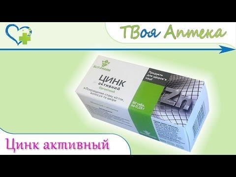 Цинк активный таблетки ☛ показания (видео инструкция) описание ✍ отзывы ☺️
