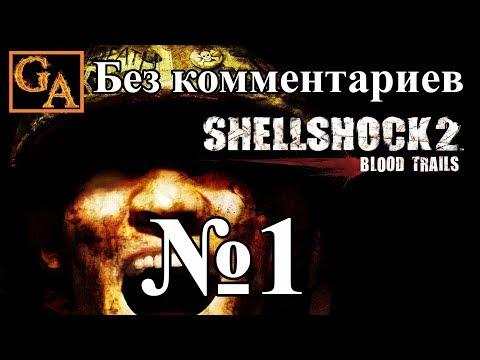 Shellshock 2 Part 8 Payback No Commentary