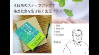 『複合収入でゆとりある暮らしを手に入れよう』著者 / 原 義雄