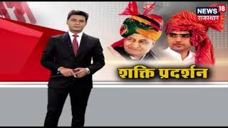 सुबह की सबसे बड़ी ख़बरें | Rajasthan Morning News Bulletin | December 16, 2018
