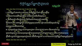 កុំទ្រាំស្នេហ៍អ្នកក្រដូចបង ដោយ ណារ៉ុង - chord - lyric - Kom Trom Sne Neak Kro Doch Bong by Narong