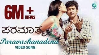 Paramaathma   Paravashanadenu Video song   Puneeth Rajkumar, Deepa Sannidhi