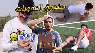 تحدي صندوق العقوبات في الملعب #2 !! ( الي يضيع يأكل تونة معفنة  !! )