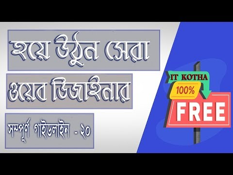 web design basic HTML & CSS ordered and unordered list bangla tutorial adnan hasan  part 20 thumbnail