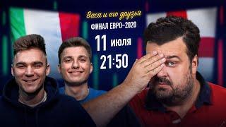 АНГЛИЯ ИТАЛИЯ ФИНАЛ ЕВРО 2020