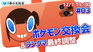 【ポケモン剣盾】ポケモン交換会&ランクマ最終調整する!【ソードシールド】#葵の生放送