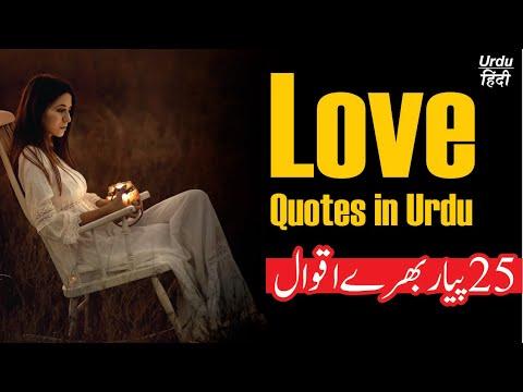 Love Quotes in Urdu | Beautiful Quotes In Urdu | Love Quotes In Hindi For Her | True Love Quotes