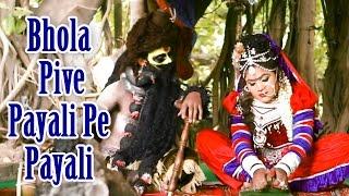 Bhole Baba New Song 2016 // Bhola Pive Payali Pe Payali // भोला पीवे पयाली पे पयाली // NDJ Music