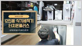 SK식기세척기 6인용 3년 사용 후 12인용 신상 터치…