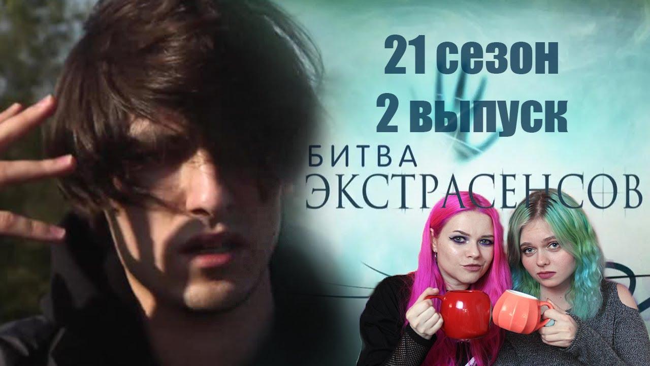 Битва экстрасенсов 21 сезон 2 серия / ВЕДЬМЫ СМОТРЯТ