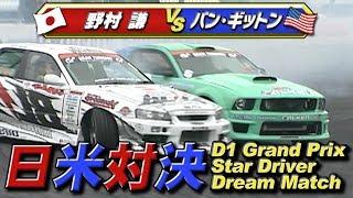 V OPT 168 ② D1追走 日米対決 / JPN vs USA all star match!!