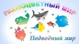 Подводный мир. Развивающее видео для детей.