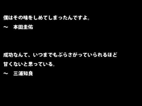 【有名人の格言・名言集】 サッカー選手の名言・格言集(2)