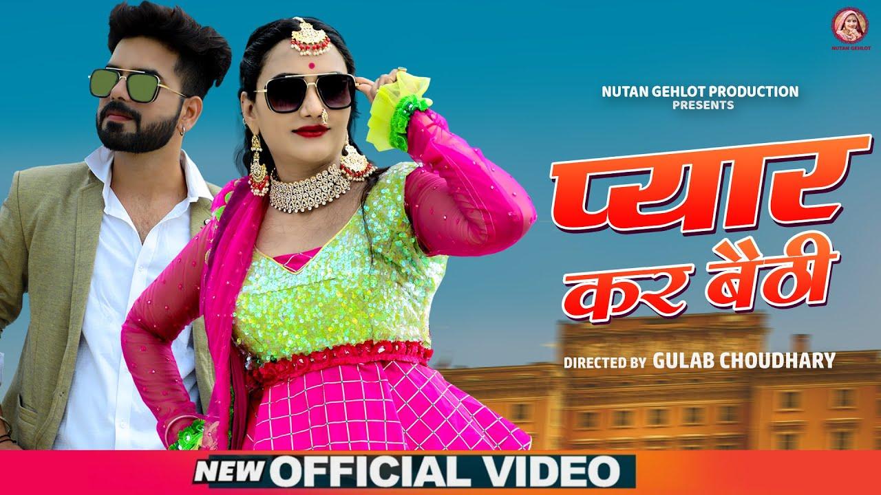 मैं प्यार कर बैठी - Salim Shekhawas, Shilpa Bidawat | Nutan Gehlot | Latest Rajasthani Song 2020
