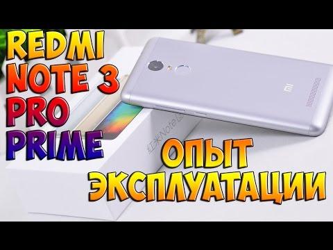Xiaomi Redmi Note 3 Pro Prime - Опыт эксплуатации