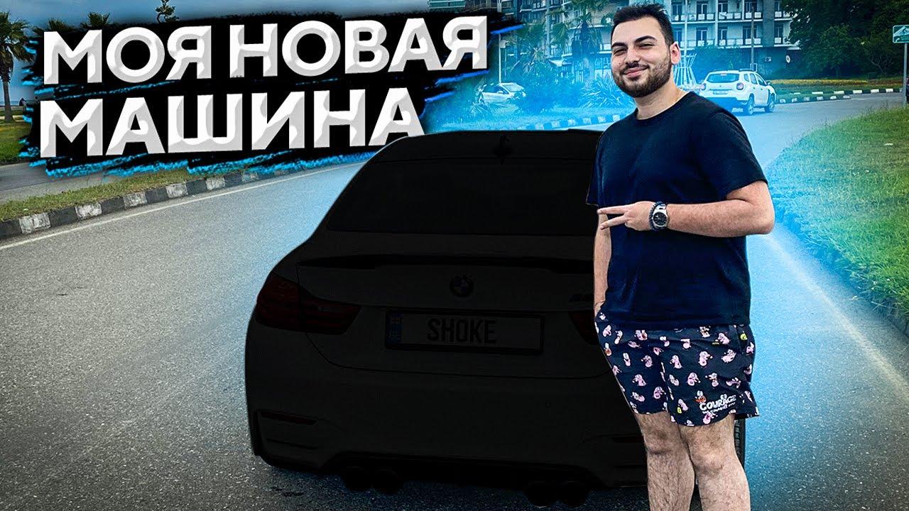 КУПИЛ BMW M4 В ГРУЗИИ // ЦЕНА, ШТРАФЫ И ПЕРВОЕ ДТП