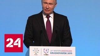 Путин объявил открытой зимнюю Универсиаду в Красноярске - Россия 24
