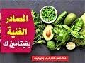 المصادر الغنية بفيتامين ك  | مصادر فيتامين ك الطبيعية | اغذية غنية بفيتامين ك