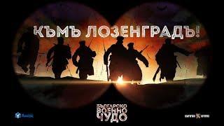 Българско военно чудо: Лозенградската операция