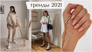 ТРЕНДЫ 2021 Как быть стильной Ногти одежда макияж аксессуары