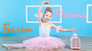 """Фотосессия """"Большие мечты о балете """" / Photoshoot """"Big dreams of the ballet"""""""