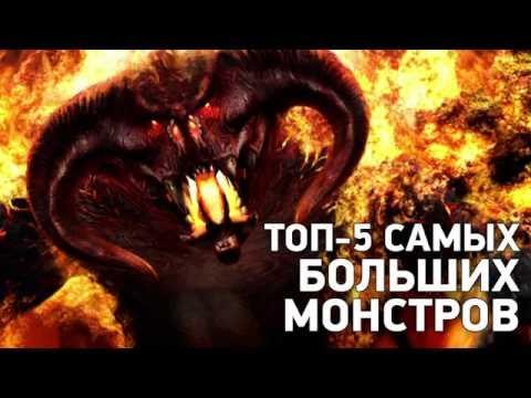 ТОП 5 САМЫХ БОЛЬШИХ МОНСТРОВ В ИГРАХ!
