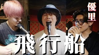 SNS時代に生まれしバズり三神が歌う。Cover by 鈴木鈴木&TENSONG