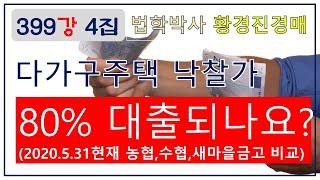 398강.  다가구주택의 낙찰가 80% 대출되나요?( …