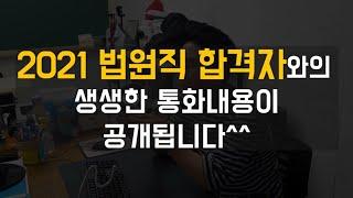 2020 법원직 공무원 합격한 제자와의 찐대화!!