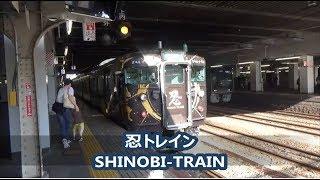 【JR西日本】忍電車 SHINOBI TRAIN 京都駅