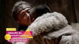 """สนุกกับภาพยนตร์ซีรีส์จีนเรื่อง """"ลิขิตสวรรค์ผ่าบัลลังก์มังกร"""" วันที่28-29 พ.ค.61 เวลา22.45น."""