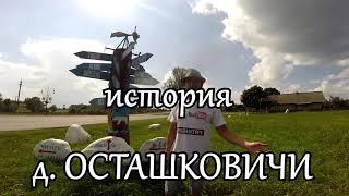 ИСТОРИЯ Деревни ОСТАШКОВИЧИ, Светлогорский Район, Беларусь | Арболитич