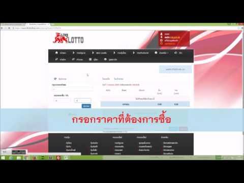 วิธีการแทงหวย 9lottothai ซื้อหวยออนไลน์ แทงหวยออนไลน์