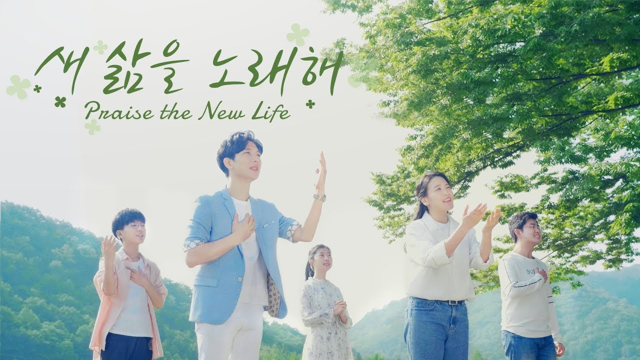 찬양 뮤직비디오<새 삶을 노래해>하나님께 감사와 찬양을 (할렐루야)
