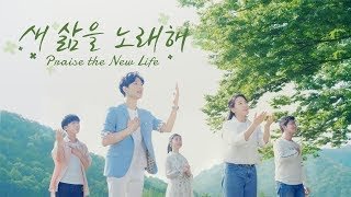 CCM 찬양 뮤직비디오<새 삶을 노래해>하나님께 감사와 찬양을 (할렐루야)