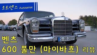 (스페셜영상)박정희&김정은의 차! 마이바흐의 전…