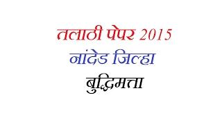 Talathi Paper Pdf